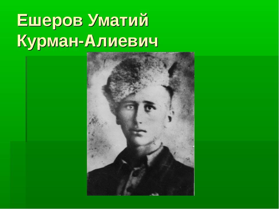 Ешеров Уматий Курман-Алиевич