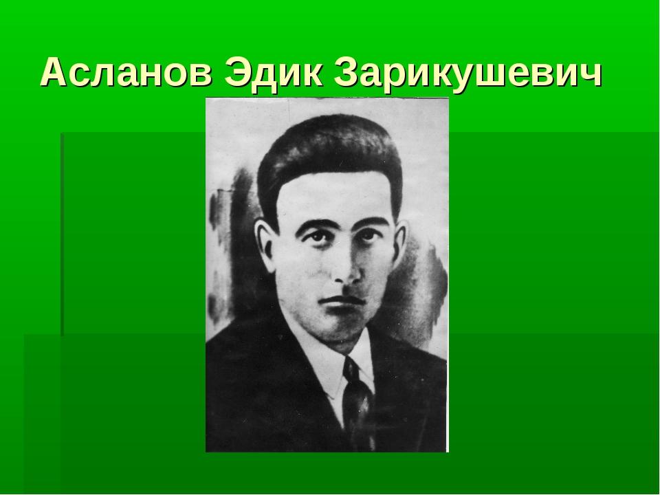 Асланов Эдик Зарикушевич