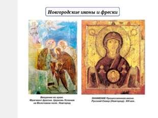 Новгородские иконы и фрески