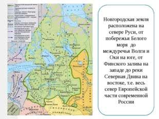 Новгородская земля расположена на севере Руси, от побережья Белого моря до ме