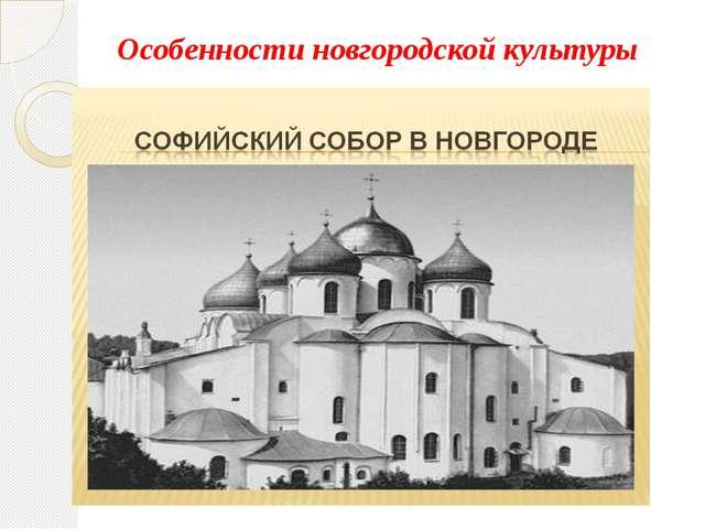 Особенности новгородской культуры