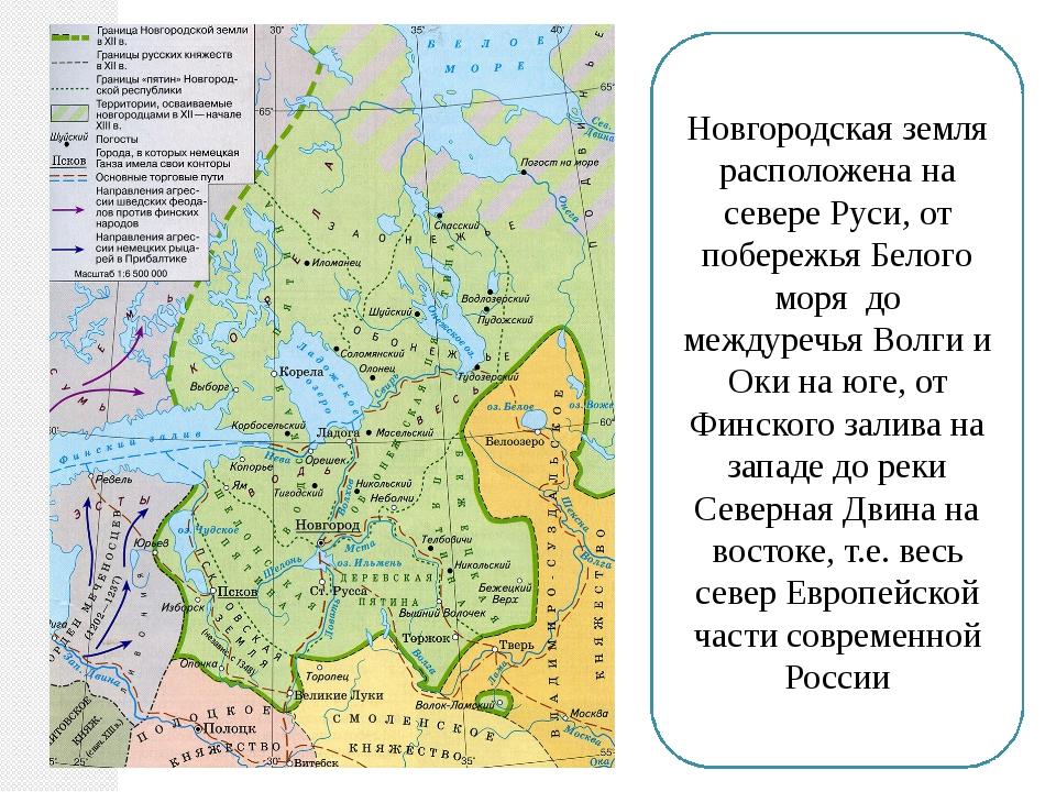 Новгородская земля расположена на севере Руси, от побережья Белого моря до ме...