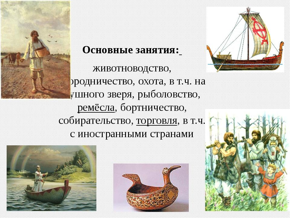 Основные занятия: животноводство, огородничество, охота, в т.ч. на пушного зв...