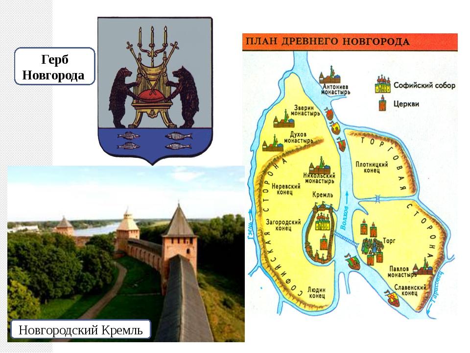 Герб Новгорода Новгородский Кремль