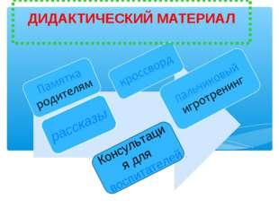 ДИДАКТИЧЕСКИЙ МАТЕРИАЛ рассказы Консультация для воспитателей