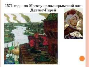 1571 год – на Москву напал крымский хан Девлет-Гирей