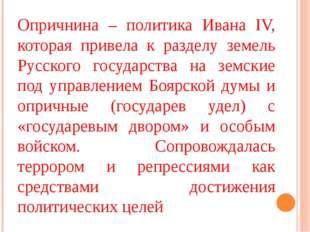 Опричнина – политика Ивана IV, которая привела к разделу земель Русского госу