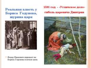 Реальная власть у Бориса Годунова, шурина царя Федор Иванович надевает на Бор