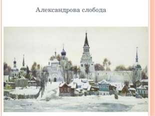 Александрова слобода
