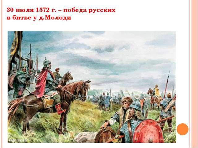 30 июля 1572 г. – победа русских в битве у д.Молоди