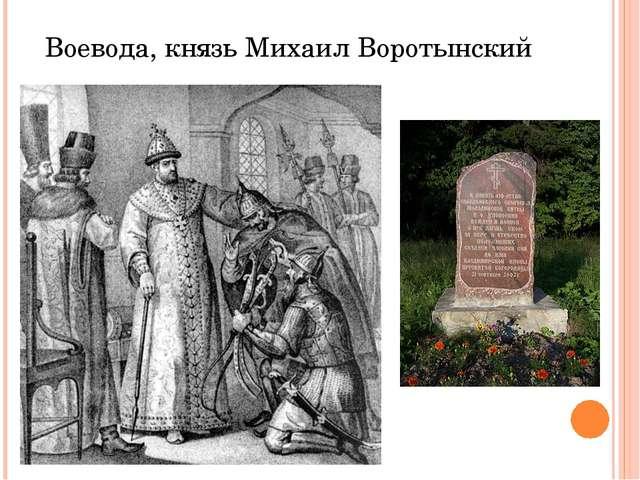 Воевода, князь Михаил Воротынский