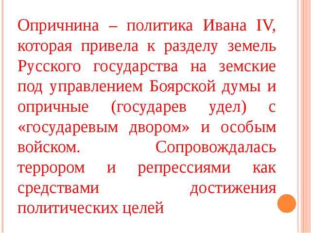 Опричнина – политика Ивана IV, которая привела к разделу земель Русского госу...