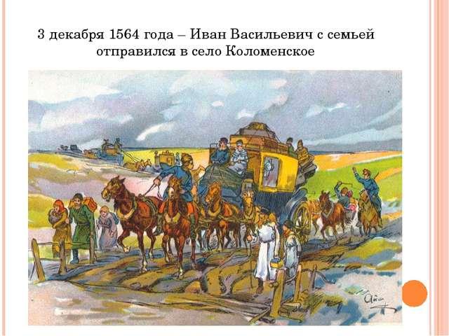 3 декабря 1564 года – Иван Васильевич с семьей отправился в село Коломенское