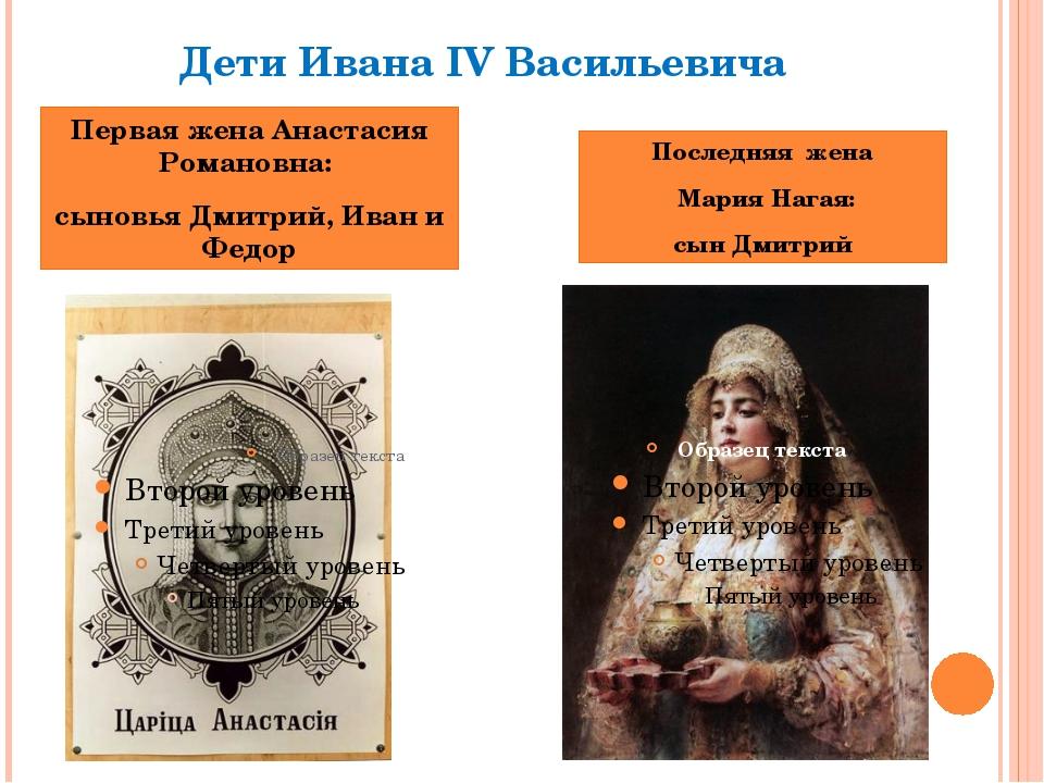 Дети Ивана IV Васильевича Первая жена Анастасия Романовна: сыновья Дмитрий, И...