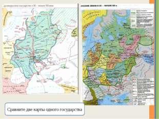 Сравните две карты одного государства Надпись