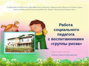 Государственное бюджетное образовательное учреждение Архангельской области дл