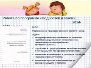 Работа по программе «Подросток и закон» 2014-2015 уч. год Цель: Формирование