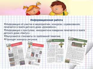 Информационная работа Информация об участии в мероприятиях, конкурсах, соревн
