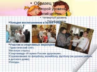 Поездки воспитанников в музей РОВД Участие в спортивных мероприятиях: -Турист
