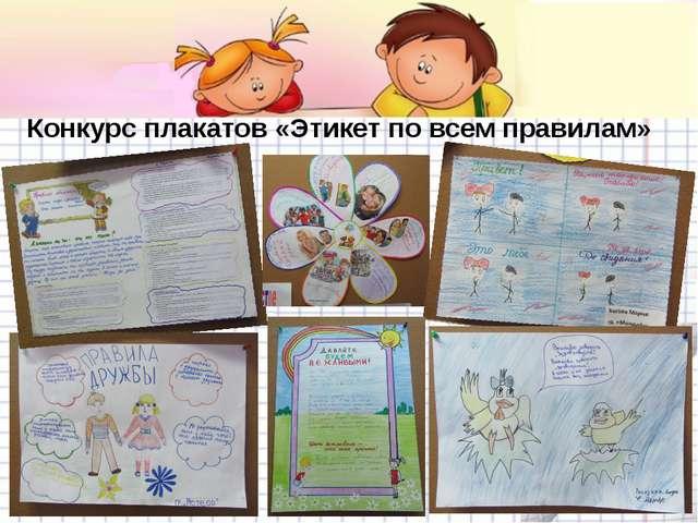 Конкурс плакатов «Этикет по всем правилам»