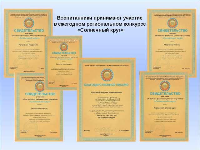 Воспитанники принимают участие в ежегодном региональном конкурсе «Солнечный...