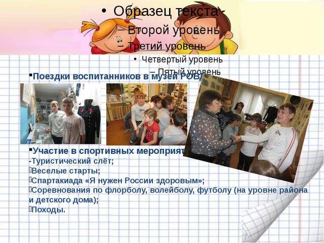 Поездки воспитанников в музей РОВД Участие в спортивных мероприятиях: -Турист...