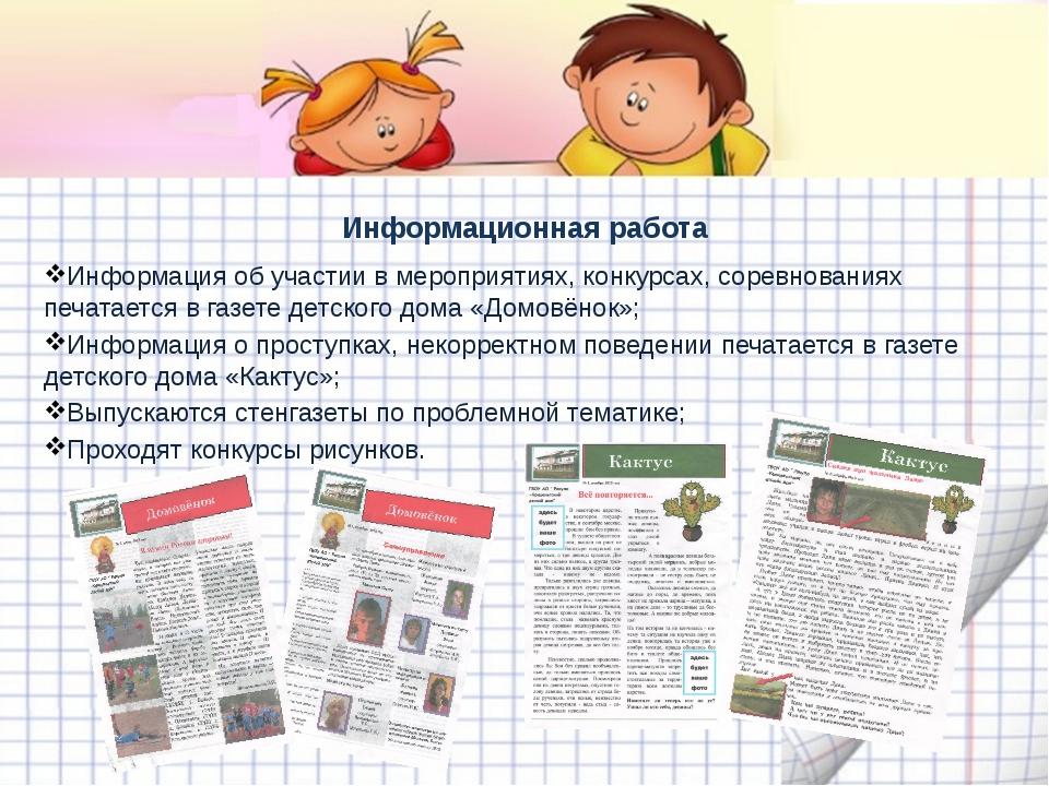 Информационная работа Информация об участии в мероприятиях, конкурсах, соревн...