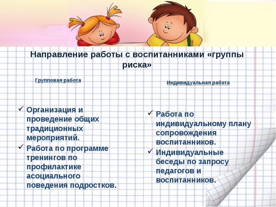Направление работы с воспитанниками «группы риска» Организация и проведение о...