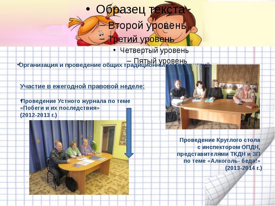 Организация и проведение общих традиционных мероприятий. Участие в ежегодной...