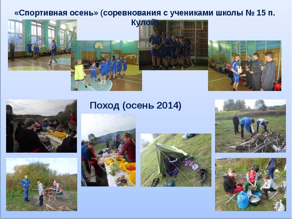 Поход (осень 2014) «Спортивная осень» (соревнования с учениками школы № 15 п....
