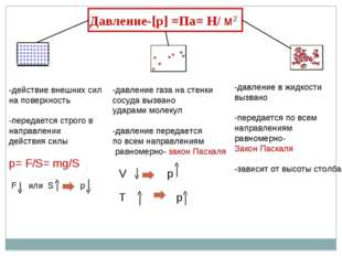 Давление-[р] =Па= Н/ м2 -действие внешних сил на поверхность -передается стро