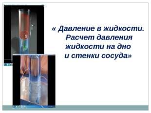 « Давление в жидкости. Расчет давления жидкости на дно и стенки сосуда»