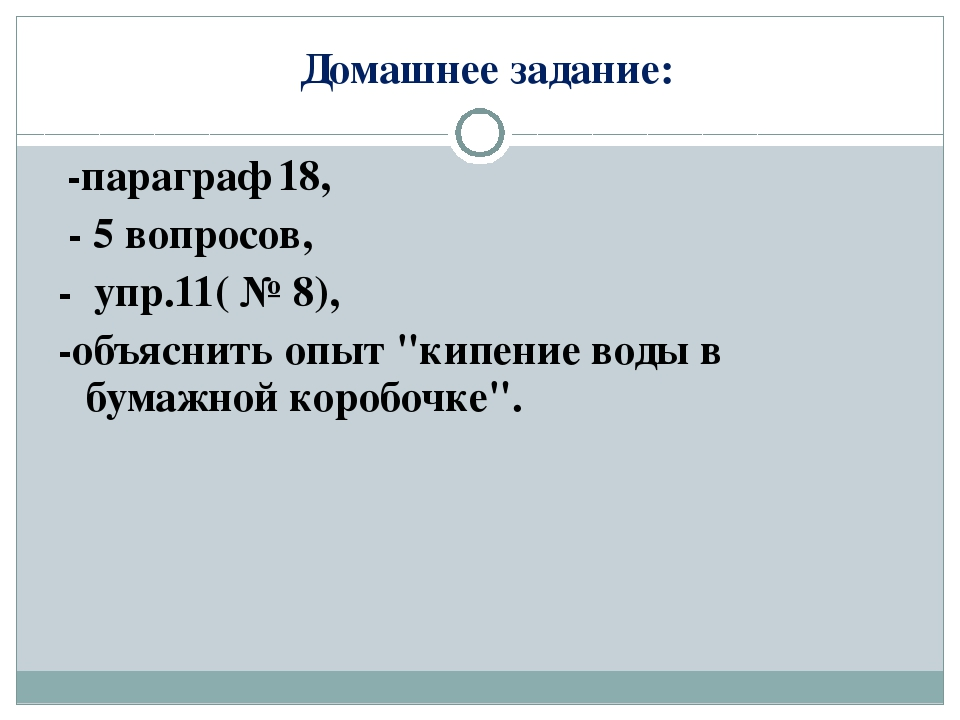Домашнее задание: -параграф 18, - 5 вопросов, - упр.11( № 8), -объяснить опы...