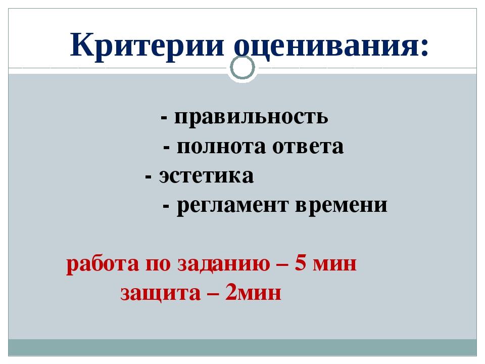 Критерии оценивания: - правильность - полнота ответа - эстетика - регламент...
