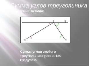 В геометрии Евклида: Сумма углов любого треугольника равна 180 градусам. Сум