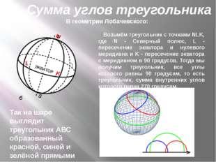 В геометрии Лобачевского: Возьмём треугольник с точками NLK, где N - Северный