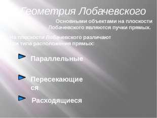 Основными объектами на плоскости Лобачевского являются пучки прямых. На плоск