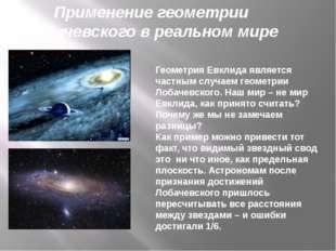 Применение геометрии Лобачевского в реальном мире Геометрия Евклида является
