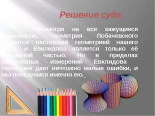 Решение суда Несмотря на все кажущиеся странности, геометрия Лобачевского я