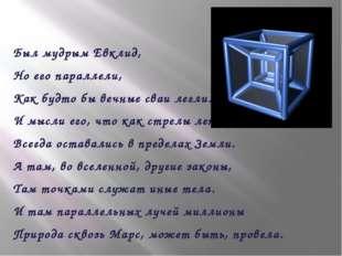 Был мудрым Евклид, Но его параллели, Как будто бы вечные сваи легли. И мысли