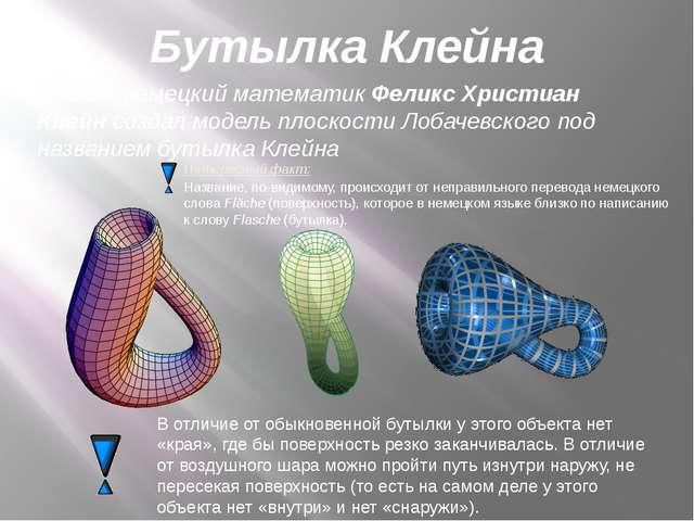 Бутылка Клейна В 1882г немецкий математик Феликс Христиан Клейн создал модель...