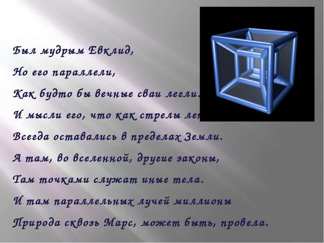 Был мудрым Евклид, Но его параллели, Как будто бы вечные сваи легли. И мысли...