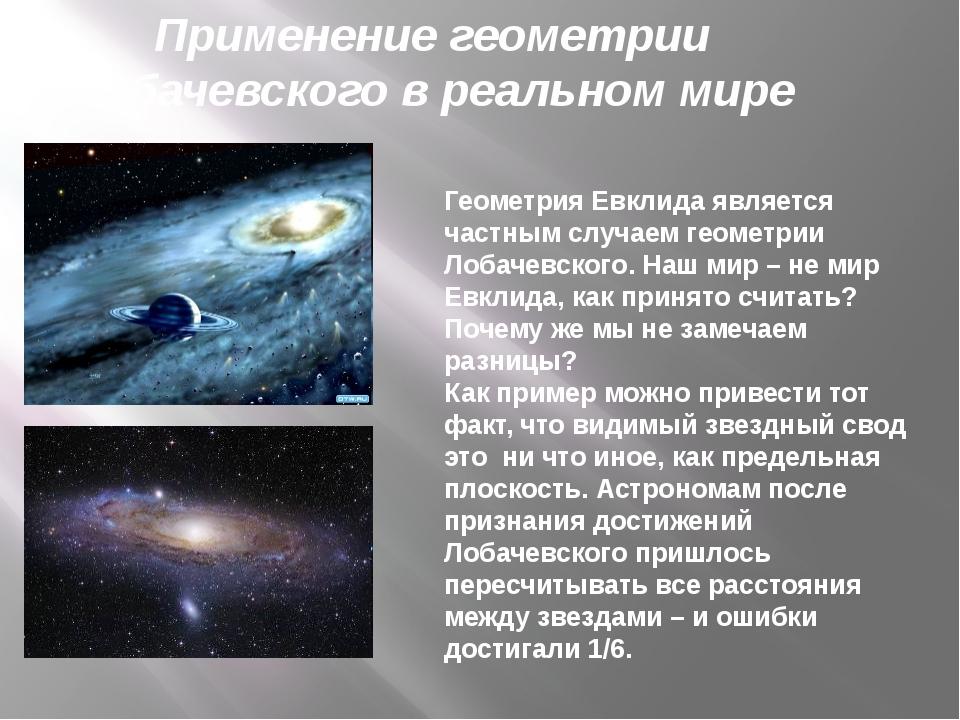 Применение геометрии Лобачевского в реальном мире Геометрия Евклида является...