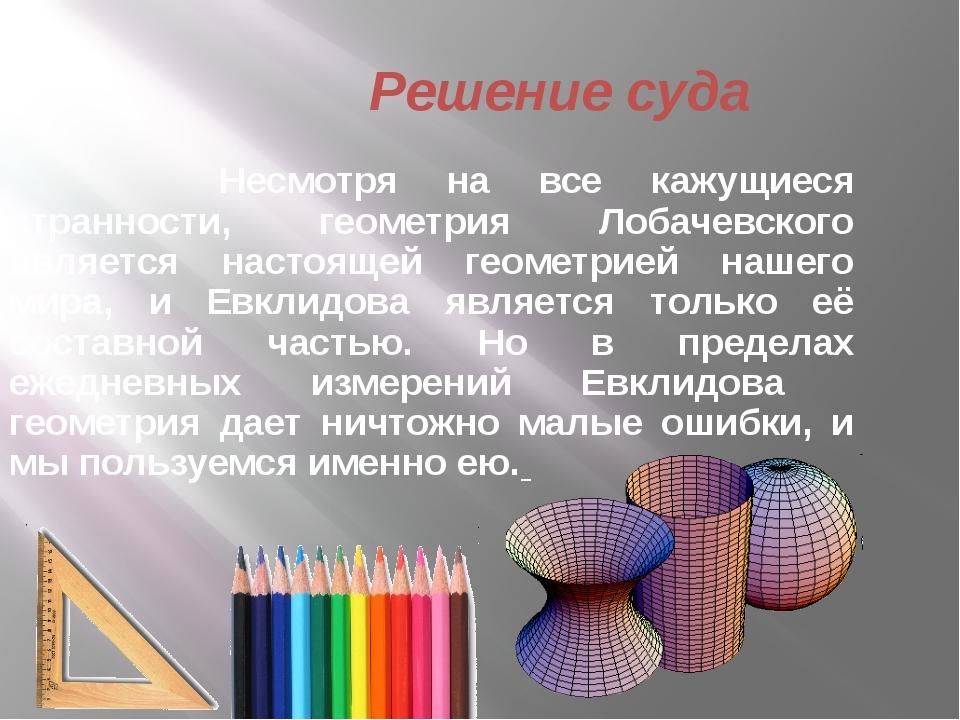 Решение суда Несмотря на все кажущиеся странности, геометрия Лобачевского я...