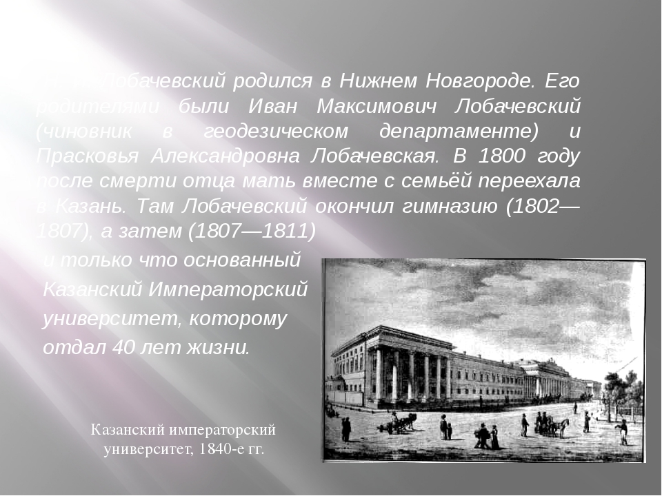 Н. И. Лобачевский родился в Нижнем Новгороде. Его родителями были Иван Макси...