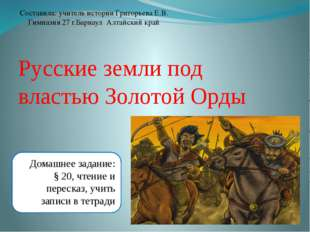 Русские земли под властью Золотой Орды Домашнее задание: § 20, чтение и перес