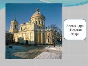 Александро –Невская Лавра