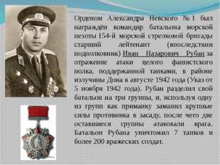 Орденом Александра Невского №1 был награждён командир батальона морской пехо