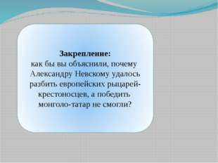 Закрепление: как бы вы объяснили, почему Александру Невскому удалось разбить