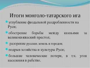 Итоги монголо-татарского ига углубление феодальной раздробленности на Руси; о